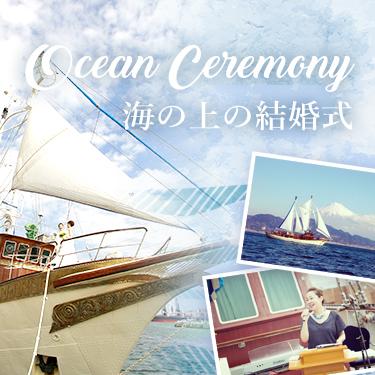 海の上の結婚式