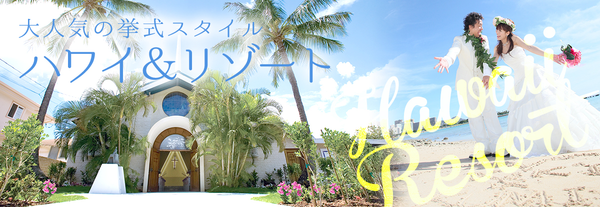 ハワイ&リゾート